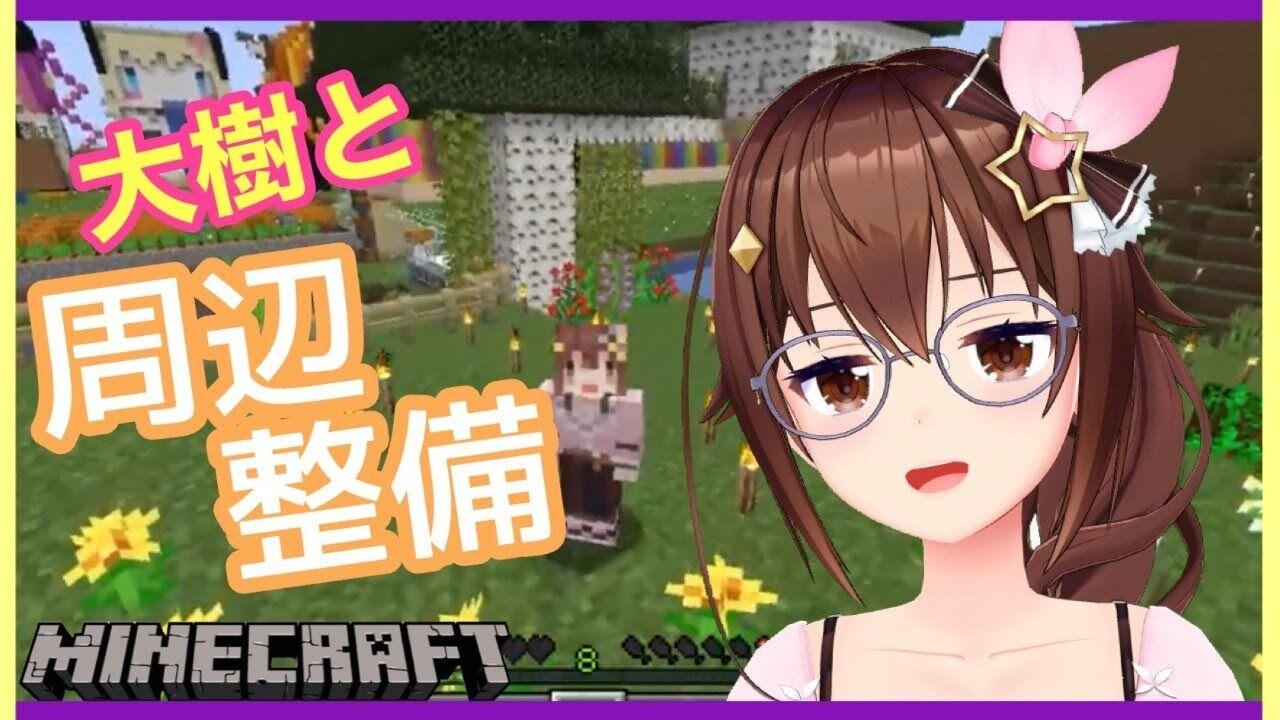【Minecraft】周辺整備と大樹の部屋【#ときのそら生放送】