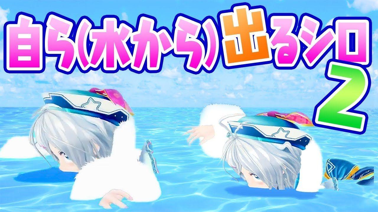 「ねぇ知ってる?イルカに最も近い陸上動物はカバなんだって」自ら(水から)出るシロ2