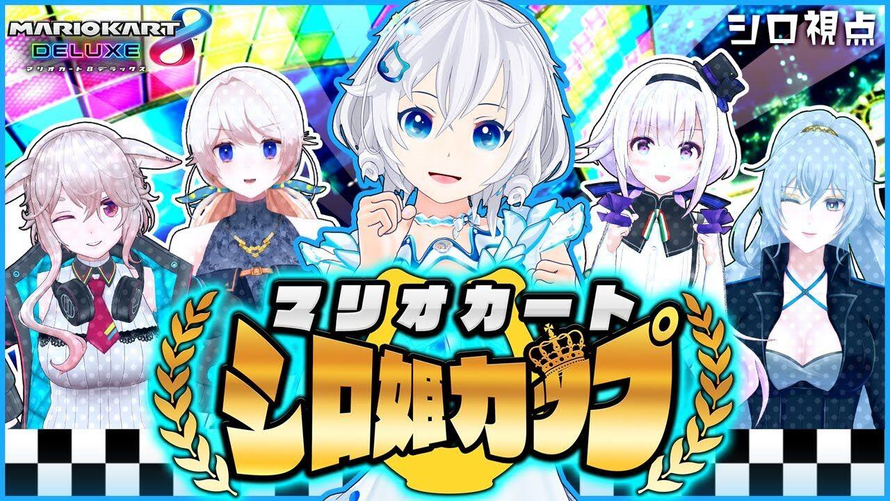 【 🔴Live 】視聴者参加型!どっとライブのみんなとマリオカート大会【  #シロ姫カップ 】