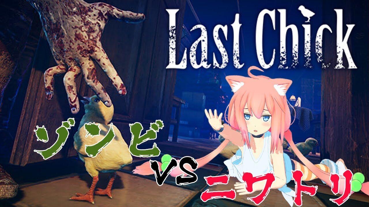 【LAST CHICK - 最後のひよこ】ボクの子たちに手をだすなぁぁぁ!必ずみんなを守る!