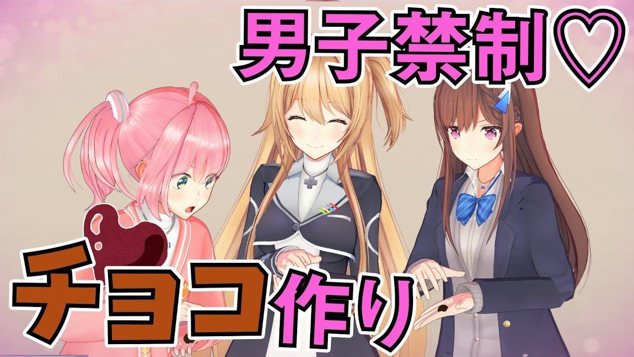 【恋バナあり?】女子3人で初めてのオリジナルチョコ作り♡【バレンタイン】