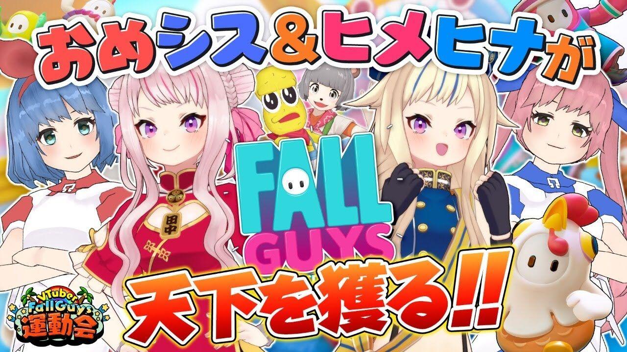 【ヒメヒナ視点】#VFG運動会 の大穴狙いならおめシス&ヒメヒナ!【Fallguys】