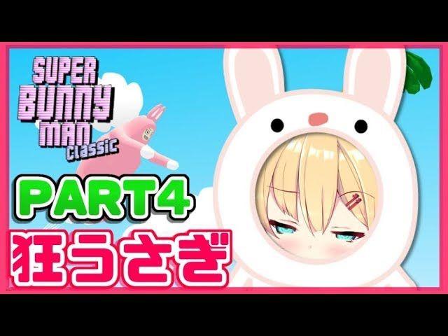 鬼畜すぎるウサギのゲーム【Super Bunny man】#4