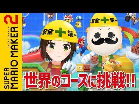2 メーカー hikakin マリオ 「スーパーマリオメーカー 2」で自作したコースで自分だけのワールドが作れる「World