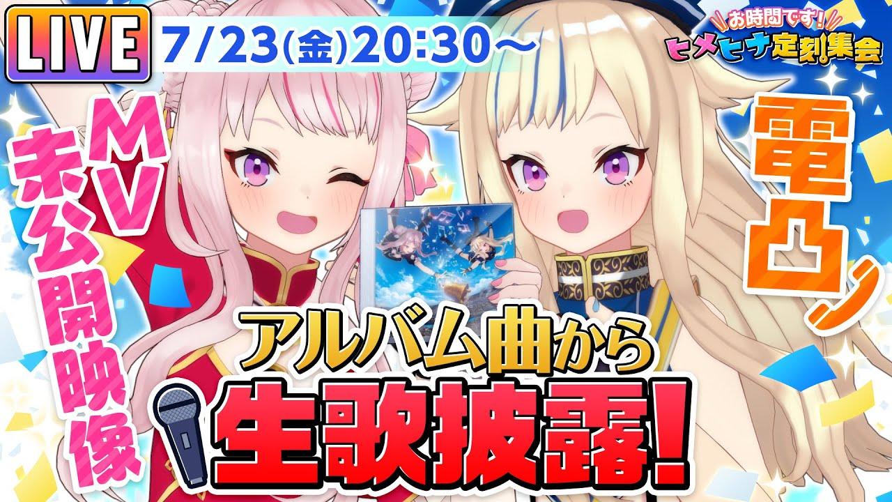 [Live]真・アルバム発売スペシャル!お祝いを浴びる枠!!!【ヒメヒナ定刻集会】