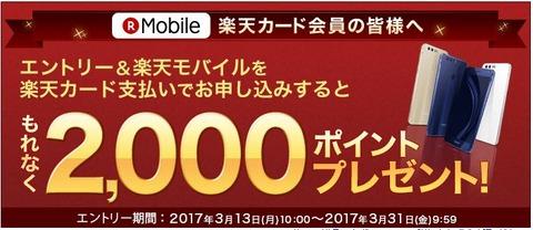 楽天モバイル02