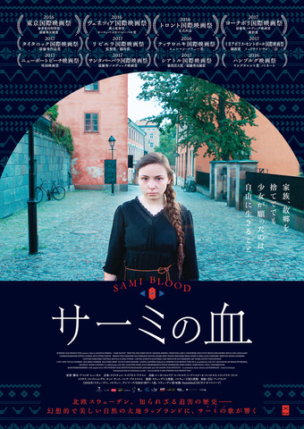 sami_poster