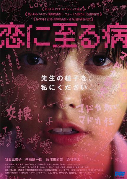 10/20(土)ヴィレッジ下北沢店で映画「恋に至る病」公開記念イベント ...