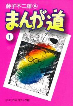 news_thumb_mangamichi1