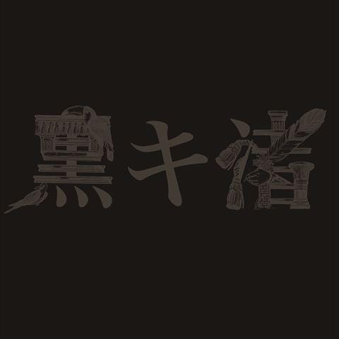 kuroki_jk_R