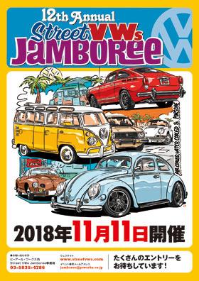 jamboree12_flyer_web_ページ_1