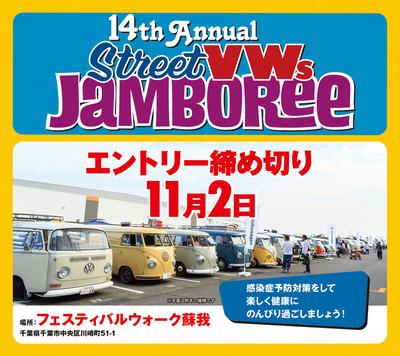 jamboree14_limit