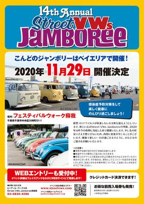 jamboree14_A4_2