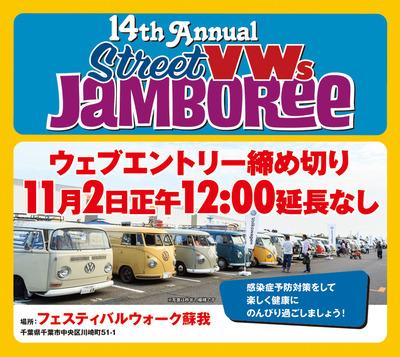 jamboree14_limit2