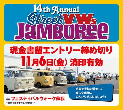jamboree14_limit3