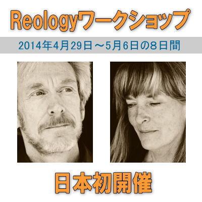 reology20130513