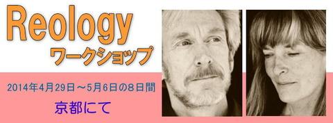 reology20140327