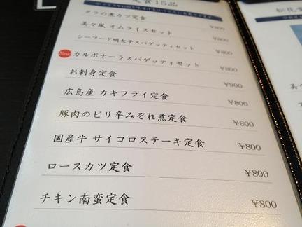 和風-DINING-美々【メニュー】