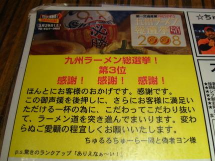 九州ラーメン総選挙3位