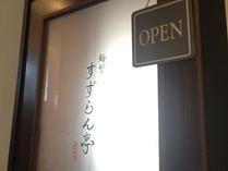 麺やすずらん亭【外観】