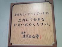 すずらん亭【食券】