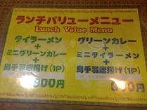 タイ食堂みうら屋【メニュー】