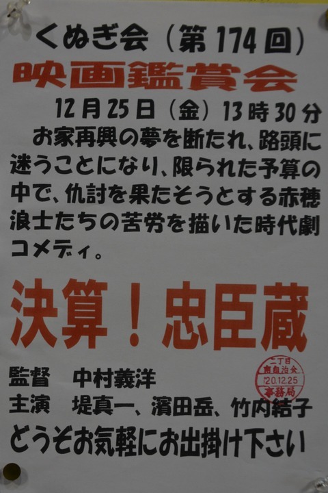 36くぬぎ会映画鑑賞会