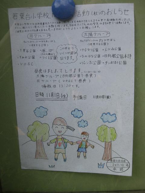 若葉台小学校秋の縦割り活動 (1)
