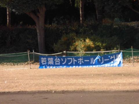 ビートルズ若葉台リーグ (5)