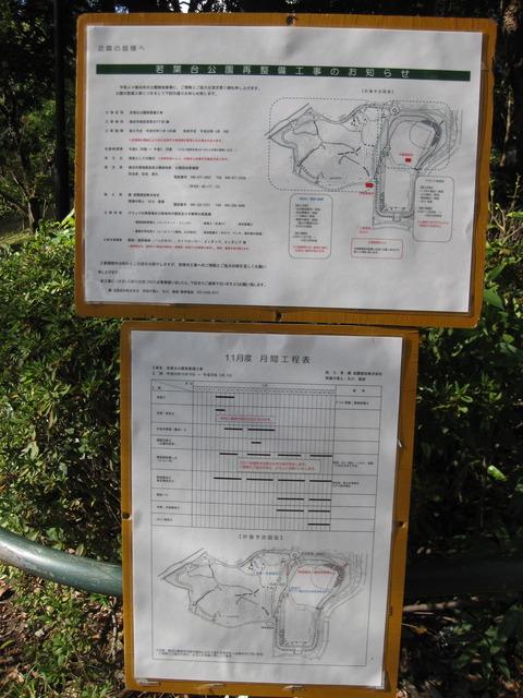 わかば公園整備 (9)