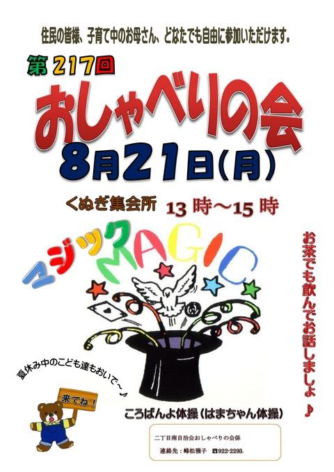 おしゃべりの会(8)ポスター