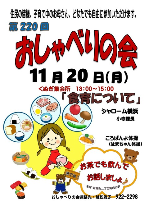 おしゃべりの会ポスター(11)