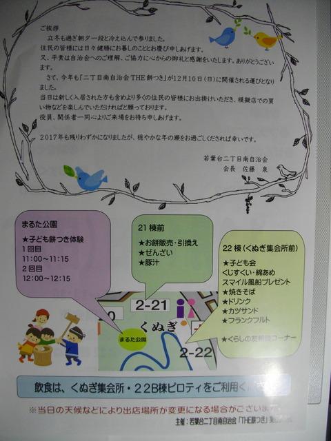 THE餅つきポスター