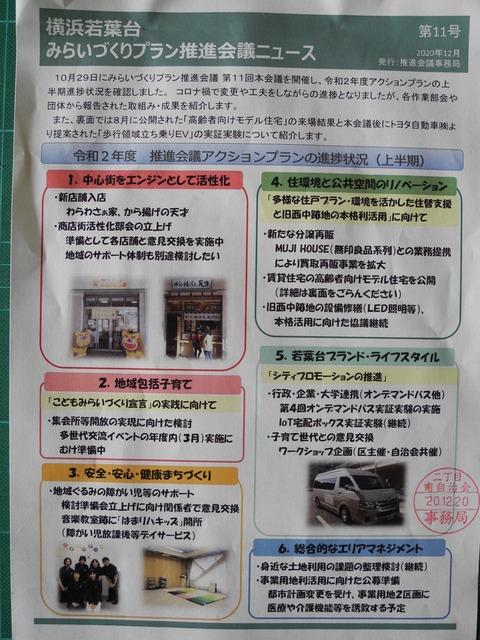 36横浜若葉台みらいづくりプラン推進会議ニュース 第11号