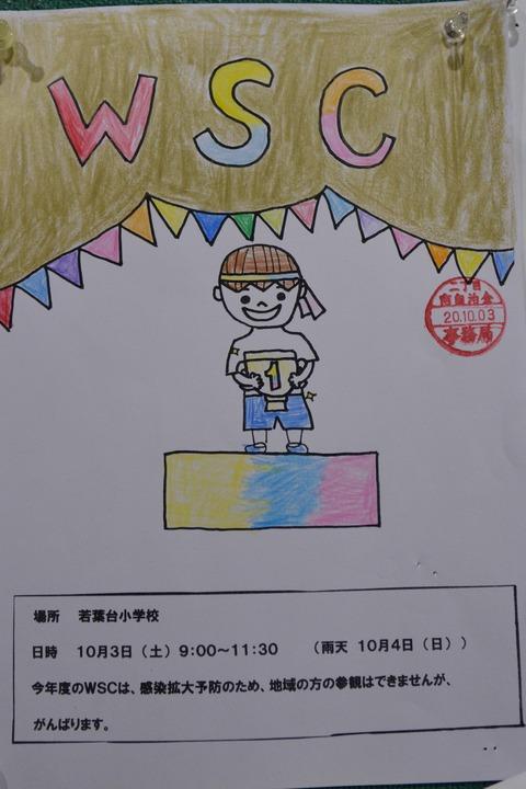 24WSC若葉台小運動会