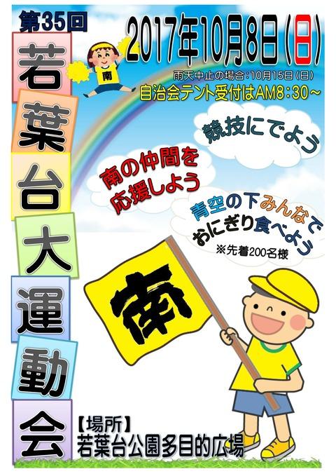 2017運動会ポスター修正-1