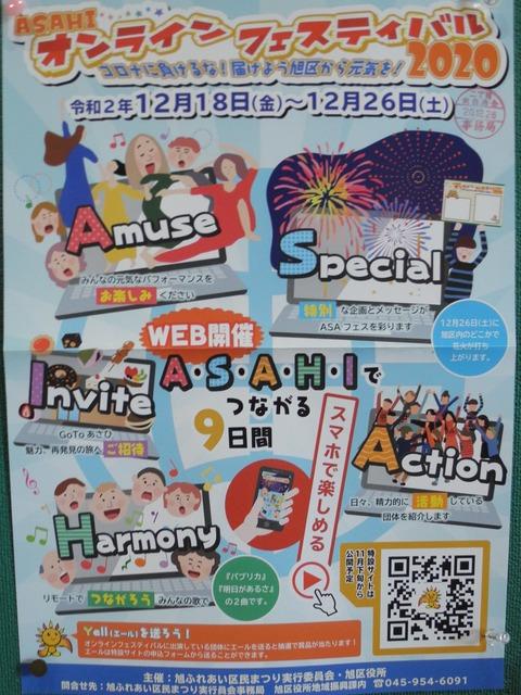 34ASAHIオンラインフェスティバル