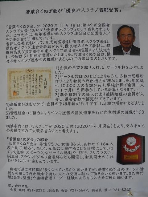 39自治会ニュース②