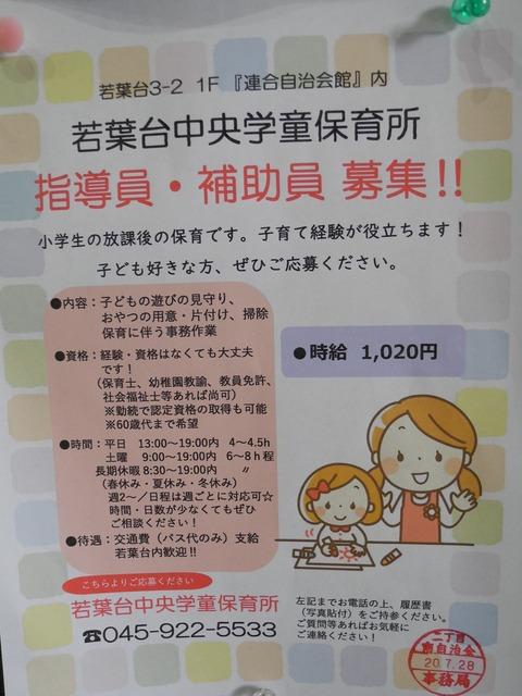 14若葉台中央学童保育所お知らせ