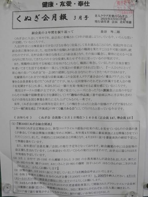 47くぬぎ会月報3月号DSCN7574