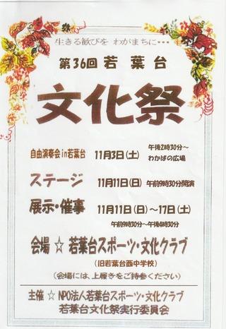 文化祭 のコピー