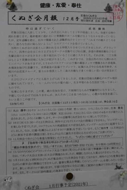36くぬぎ会月報12月号