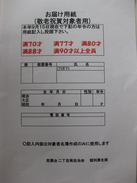敬老祝賀ポスター (2)