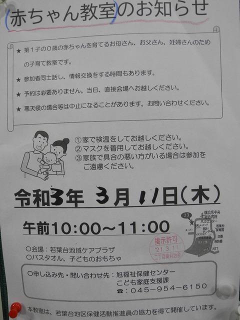 45赤ちゃん教室のお知らせ