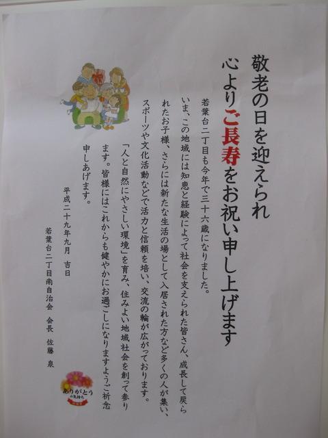 賀寿贈呈―会長祝辞