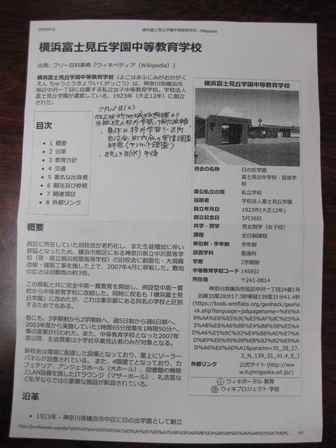 横浜富士見丘学園校外学習 (4)