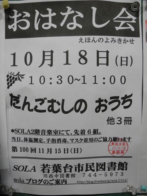26若葉台市民図書館お話会