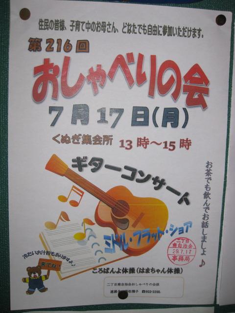 H29-7おしゃべりの会ポスター