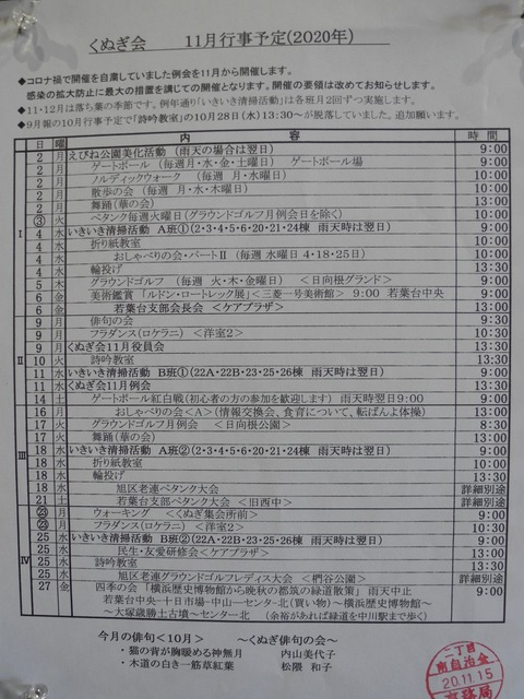 27くぬぎ会11月の予定