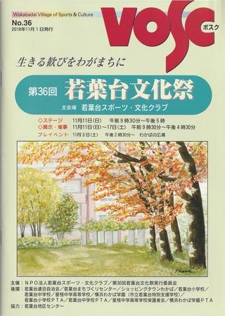 平成30年度文化祭小冊子 のコピー